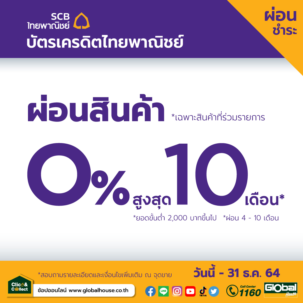 promotion creditcard SCB